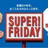 吉野家のスーパーフライデーで持ち帰りは可能?