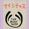 ボディバター バニラチャイ★THE BODY SHOPのボディバター★