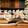 沼に沈めるための怪奇幻想SF100冊