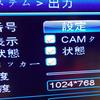 SANNCEの防犯カメラレコーダーをHDMIからVGAに出力させる方法