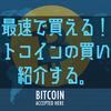 【仮想通貨】最速で買える!ビットコインの買い方を紹介する。【bitFlyer】