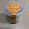 エファール河村屋の「メープルプリン」は上品なメープルの味を楽しめるプリンでした!