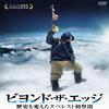 ビヨンド・ザ・エッジ 歴史を変えたエベレスト初登頂:あのロクデナシをやっつけたぜ【映画名セリフ】