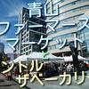 青山ファーマーズマーケット再訪とセントルザ・ベーカリーの食パン初トライしました!