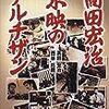 『高田宏治 東映のアルチザン』
