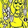 【第十八回】 言ったよきいちゃん! ~超密度4コマ~