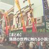 【まとめ】落語の世界に触れる小説5選!