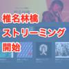 椎名林檎がAmazon Music Unlimited(アマゾンミュージックアンリミテッド)でストリーミング配信開始!