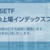 【1566】上場インデックスファンド新興国債券をスポット購入!