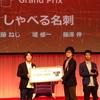 Yahoo! JAPAN インターネット クリエイティブアワード 2014で「しゃべる名刺」がグランプリをいただきました!!!!