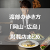 渡部の歩き方情報まとめ岡山・広島編 出張で美味いモノを食べるために知識を増やしましょう