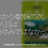 1210食目「ゆかり4姉妹の次、5人目はあゆみではなかった!」三島食品が新しいふりかけを2021年2月にリリース!