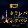 東京タラレバ娘ネタバレ4巻14話「透明人間女」恋より仕事に生きる!?倫子の働きマンスイッチ!