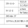 POG2020-2021ドラフト対策 No.73 アップリバー
