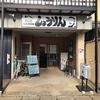 【オススメ5店】北区・上京区(京都)にあるスープが人気のお店