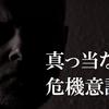 【緊急】ヤバイ日本経済と試される経営者の覚悟