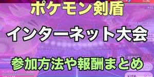 【ポケモン剣盾】インターネット大会が開催!参加方法や参加賞【エントリー登録】