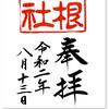 箱根神社の御朱印(神奈川・箱根町)〜箱根のパワスポ真打、人気神社は高密度 〜コロナ禍中を突破! 箱根から河口湖❼