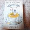 東京駅構内スイーツ!「喫茶店に恋して。」第二弾はクレームブリュレ