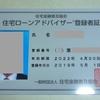住宅ローンアドバイザー登録証が届きました。