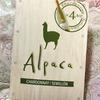 【晩酌ワイン】アルパカ(白)3リットル箱買ってみた~気分は自宅バル