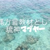 琉神マブヤーで沖縄方言を楽しく学ぼう!