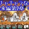 【プレイ動画】未来編第2章 中国