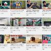 現役の電気エンジニアがおすすめするYoutubeチャンネル10選