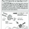 ミニ四駆 グレードアップパーツ No.434 ハイスピードEXカウンターギヤセット(3.7:1) 説明書