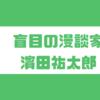 盲目の漫談家「濱田祐太郎」の漫談が面白い!バリアフリー漫談でR1グランプリ優勝!