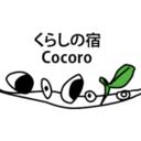 岐阜県郡上市|くらしの宿Cocoroのブログ