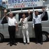 二本松市議選で、現有3議席確保!
