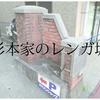 【長崎市被爆建造物関係】杉本家のレンガ塀