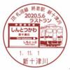 【小型印】2019.11.1~2020.5.29「JR札沼線終着駅新十津川 2020.5.6ラストラン」使用
