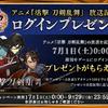 492日目 アニメ放送記念 ログインボーナス!?【活撃 刀剣乱舞】