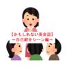 【かもしれない英会話】添乗員が教える自己紹介の時に使うかもしれない英会話