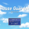 「House Guarder ~家を守る男~」の感想 Ver1.04