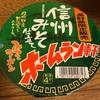 【長野県限定販売ホームラン軒】信州みそ仕立てみそラーメン !実食!