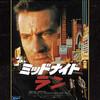 """超お勧め傑作映画 """"ミッドナイトラン"""" の Blu-ray を購入^^"""