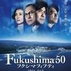 fukushima50を複雑な思いで観た