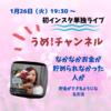 1月26日(火)19:30~インスタライブをやります!