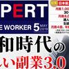 新しい副業3.0(斎藤もとき)の評判と評価は?本当に稼げるのか?