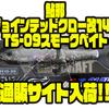 【ガンクラフト】谷山オリジナルカラー「鮎邪ジョインテッドクロー改148TS-09スモークベイト」通販サイト入荷!