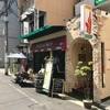これで790円⁉︎【TINTO(ティント)】さんのランチが安すぎる件!