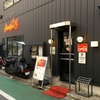 【今週のラーメン2815】 肉煮干し中華そば さいころ (東京・中野) 肉煮干中華そば