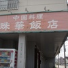 中国料理 珠華飯店 平岸店 古老肉(酢豚)を食らう
