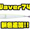 【O.S.P】春のバス釣りにオススメのi字系ルアー「i-Waver74F」に新色追加!
