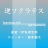 《Audible》逆ソクラテス / 伊坂幸太郎 / 松本健太