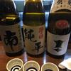 【普通酒・本醸造酒を常温飲み比べ】お久しぶりの剣菱に南、純平の土佐酒と。