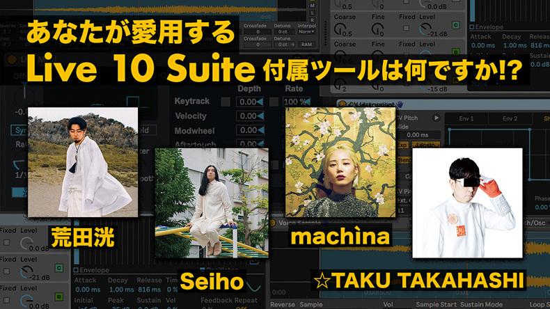 あなたが愛用するLive 10 Suite付属ツールは何ですか!? 〜Ableton Live 10 Suiteの知らざれる真価(5)